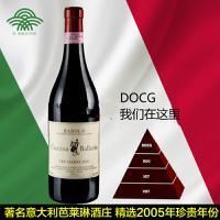 酒王Barolo DOCG 巴罗洛 意大利进口红酒葡萄酒2005年份