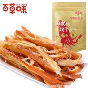 百草味手撕鱿鱼条80g海味即食鱿鱼丝 特产小吃 海鲜零食