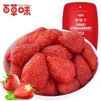 百草味草莓干100g蜜饯风干果脯新鲜水果干 网红休闲零食小吃