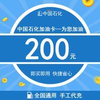 中石化加油卡自动充值200元 全国通用中国石化加油卡充值