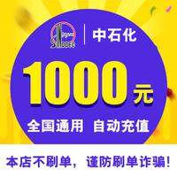 中石化加油卡自动充值1000元 全国通用中国石化加油卡充值