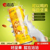 洽洽饮料恰恰每日坚果杂粮营养早餐植物蛋白冲饮品240mlX12罐