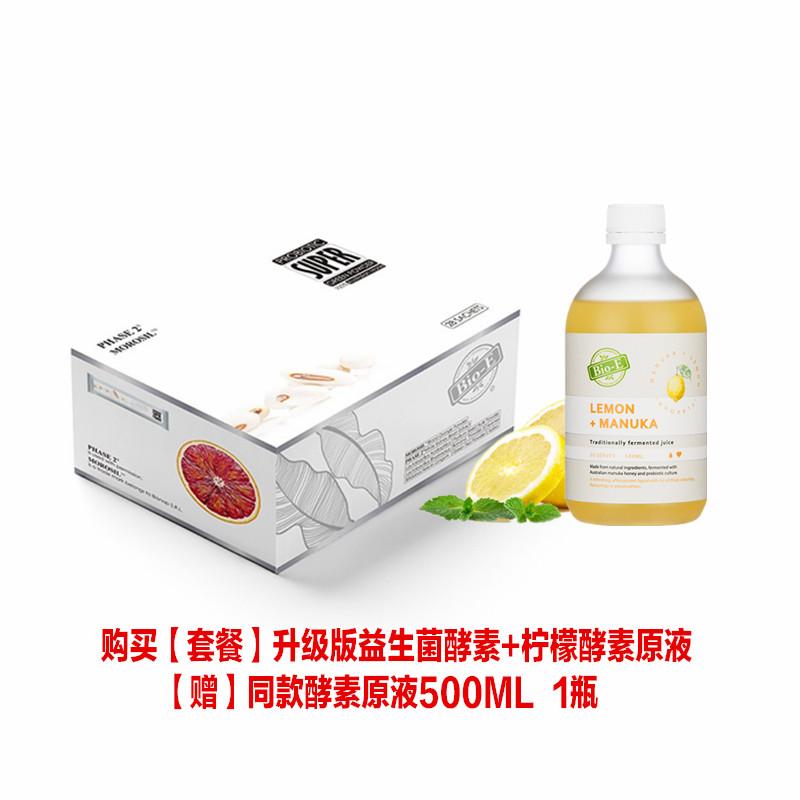 【28天女神套餐】BIO-E酵素益生菌套餐送同款酵素原液500ML*1瓶