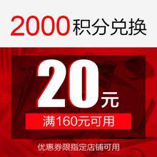 【520偏爱武商网】2000积分兑换20元优惠券
