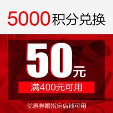 【520偏爱武商网】5000积分兑换50元优惠券