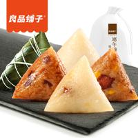 【良品铺子粽子礼盒400gx1盒】清甜清水粽蜜枣粽子鲜肉粽速食早餐
