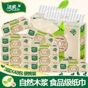 【包邮】洁柔C&S-自然木抽纸48包共1344抽3层细滑无屑自然无香便旅行携式低白度食品级面巾卫生纸