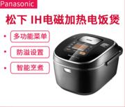 【包邮】松下Panasonic- 智能电饭煲 IH电磁加热高端电饭锅煲 5.0L(对应日标1.8L)