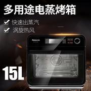 【包邮】松下Panasonic-家用多用途电蒸烤箱 空气炸烘焙发酵餐具消毒电烤箱15L大容量(白)