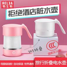 物生物折叠水壶旅行电热水壶便携式烧水自动保温断电小型迷你家用宿舍
