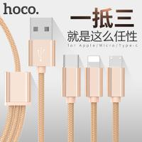 HOCO.浩酷 X2 一拖三数据线 苹果三合一多头安卓type-c充电器线