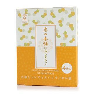 日本惠之本铺熏衣草修护啫喱面膜