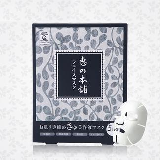 日本惠之本铺温泉零毛孔修复面膜