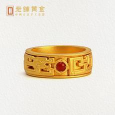 老铺黄金螭龙献瑞指环黄金戒指生日礼物黄金婚戒