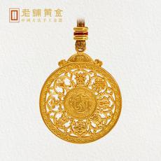 老铺黄金镂空八宝宝符黄金吊坠足金项链