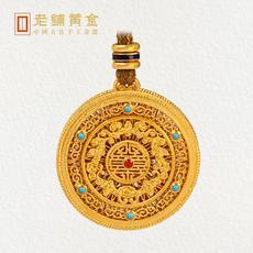 老铺黄金花丝镶嵌五福如意圆满宝符黄金吊坠足金项链送礼饰品