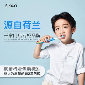 荷兰艾优APIYOO-A7儿童牙刷(赠儿童毯子一条)