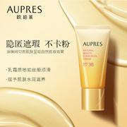 AUPRES/欧珀莱净采修颜防晒乳霜 面部遮瑕学生户外抵御紫外线