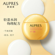 AUPRES/欧珀莱舒润柔护防晒液物理防晒霜耐水耐汗面部身体轻薄