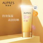 AUPRES/欧珀莱沁透保湿防晒乳 清爽不黏腻温润呵护面部身体隔离