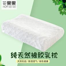 花果果 琅琊乳胶枕 天然乳胶 人体工学枕芯